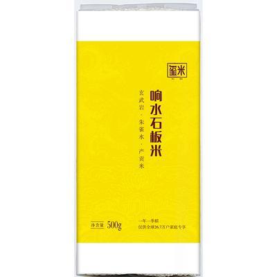 【玺米】响水石板米500g体验装
