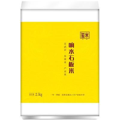 【玺米】响水石板米2500g品鉴装