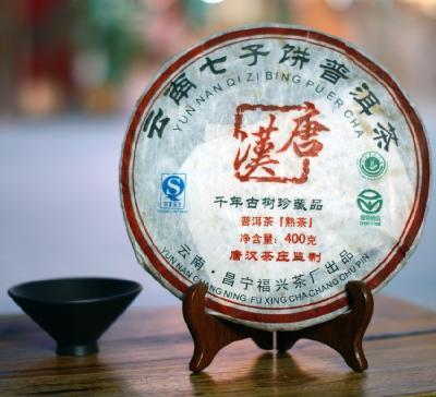 【平西唐汉】千年古树珍藏熟饼 400g