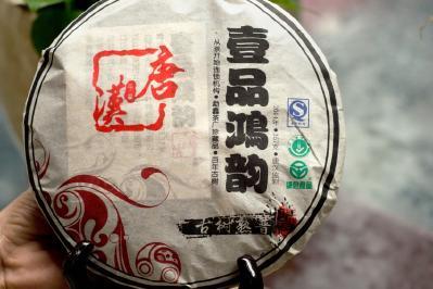 【平西唐汉】壹品鸿韵 400g
